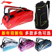 李宁羽毛球包双肩背包3/6支装多功能男女款运动健身包新款球拍袋