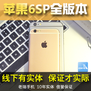 现货闪发Apple/苹果 iPhone 6s Plus 6sp 5.5寸港台美日版国行6S+