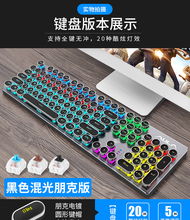 Spider Steam Punk Game Real Machinery Keyboard Green Axis Black Axis Retro Desktop Laptop Internet Bar Peripheral Electric Competition Eating Chicken Black Axis Tea Axis 108 Keys Conflict-free