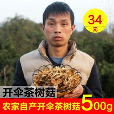 2017新货野生开伞茶树菇干货特产500g包邮广昌茶薪菇香菇江西特产