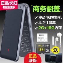 A600翻盖智能手机超长待机男款 商务大屏智能机正品 Changhong 长虹 移动4G安卓智能大字大声翻盖老年手机备用