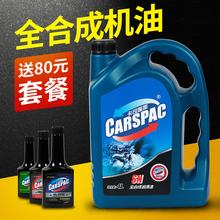 全合成机油 汽车发动机 全合成 机油正品 卡司佩斯 5W30 汽车