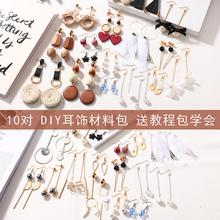 手工制作diy耳钉成人材料包耳坠流苏珍珠耳环耳饰品创意自制配件