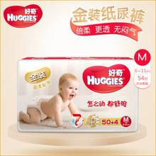 好奇金装婴儿纸尿裤M50+4片冬季宝宝M码中号超薄透气干爽尿不湿