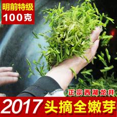 正宗西湖龙井2017新茶上市 春季明前茶叶特级清香型散装绿茶100g