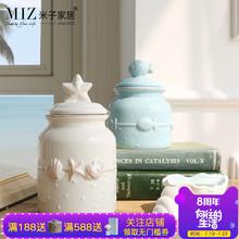饰器皿鲸湾储物罐 清新陶瓷海洋风装 饰品收纳装 米子家居 饰摆件
