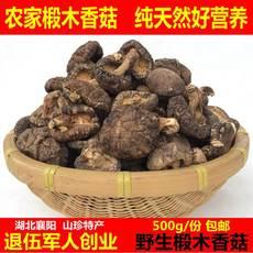 神农架野生椴木香菇干货500g包邮农家自产冬菇蘑菇特级散装小香菇
