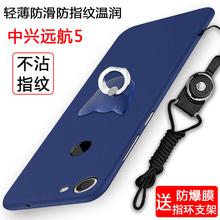 中兴远航5手机壳A0622保护壳远航5Plus/A0620手机套磨砂硅胶软壳