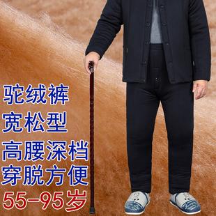 老年驼绒裤男70岁80爸爸爷爷棉裤高腰大档绒裤老人宽松加厚保暖裤