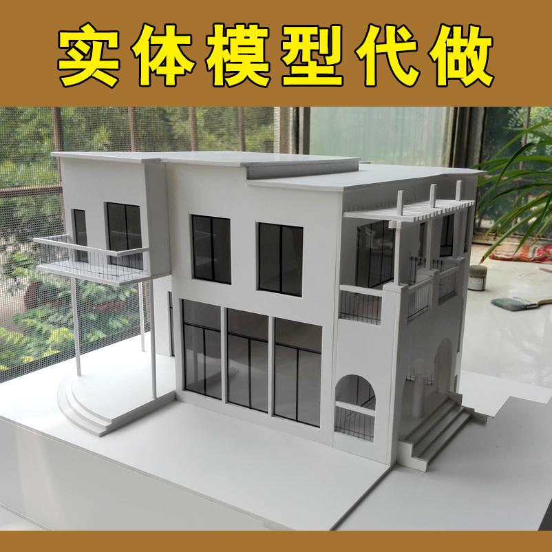 2 ¥50 山东 潍坊 ¥( 0折) 淘宝 定制环艺沙盘模型建筑景观室内设计图片
