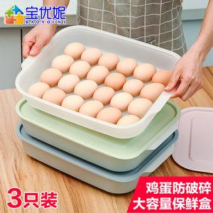 宝优妮鸡蛋收纳盒饺子冻饺子盒托盘放鸡<span class=H>蛋盒</span>分<span class=H>格</span>用混沌冰箱保鲜盒