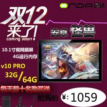 昂达 32G 平板电脑 64G V10 Onda PRO 10.1英寸2K屏安卓6.0指纹