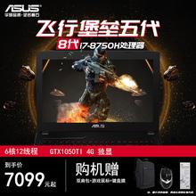 Asus/华硕 飞行堡垒五代 FX80GE8750笔记本电脑吃鸡游戏本学生i7