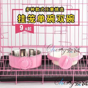 挂笼狗碗狗笼猫笼专用猫碗狗食盆悬挂式可固定不锈钢宠物单双碗