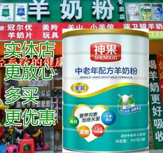 神果羊奶粉 中老年配方900克新货3送1养胃补钙铁锌 羊奶粉成人