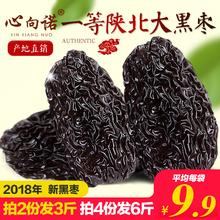 新货陕西延安特产狗头枣乌枣黑枣特级阿胶枣干大红枣500g紫晶枣
