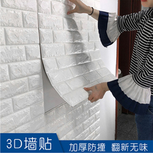 墙纸3D立体防水防潮墙布现代简约壁纸家用泡沫电视背景墙客厅卧室