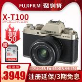 富士X Fujifilm T100套机入门级女复古vlog美颜微单反相机 xt100
