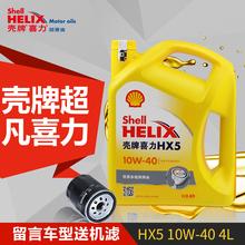 黄壳黄喜力机油汽车机油润滑油矿物油4L 10W 壳牌机油 正品 HX5