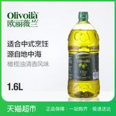 冷榨工艺 食用油 橄榄油1.6L 欧丽薇兰 原油进口