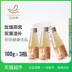 艾尚燕玫瑰即食燕窝正品滋补营养品礼盒装100克*3瓶