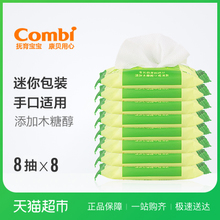 康贝婴儿湿巾手口专用新生儿童宝宝湿巾小包随身装湿巾纸8抽*8包
