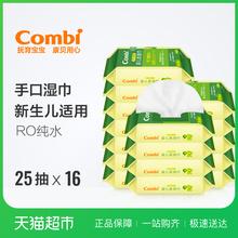 康贝婴儿湿巾手口专用新生儿童宝宝湿巾小包随身装湿巾纸25抽16包