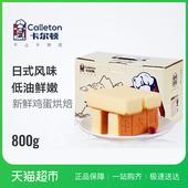 卡尔顿长崎蛋糕800g 日式烘焙糕点手撕面包网红零食节日礼盒