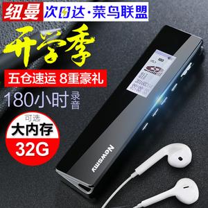 纽曼 录音笔微型专业远距高清降噪 迷你学生超小声控录音器 取证