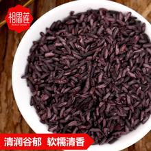紫糯米 糯米农家粮油米面粗粮 五谷杂粮 500克 相思莲 紫米