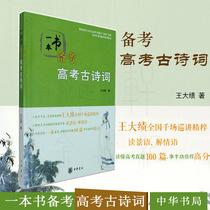 中华书局 考试工具书 一本书备考高考古诗词 王大绩 书籍
