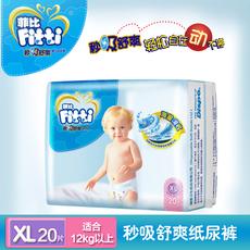 菲比纸尿裤XL20片秒吸舒爽婴儿纸尿裤L M 可选 宝宝尿不湿XL