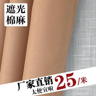 定制遮光纯色棉麻窗帘成品特价简约现代客厅卧室落地飘窗窗帘布料