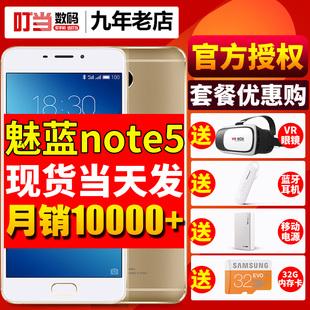 独家特卖当天发套餐送电源原耳VR Meizu/魅族 魅蓝note5 全网通智能4G手机