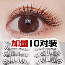 False eyelashes natural dense simulation yarn Rongzi false eyelashes 06 same eye tail lengthening net red false eyelashes 10 pairs
