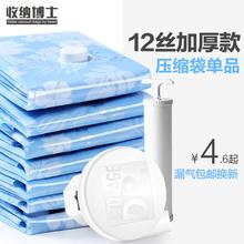 收纳博士 12丝加厚真空收纳袋棉被子真空袋真空压缩袋整理储物袋