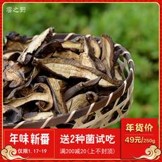 云南土特产品野生菌美味黑牛肝菌煲汤干货食材香菇农家用蘑菇菌包