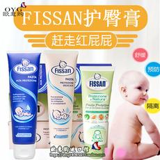 意大利进口FISSAN婴幼儿护臀膏滋润型新生儿红宝宝屁屁霜湿疹包邮