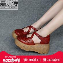 凉鞋女嘉乐诗夏季手工牛皮松糕坡跟厚底民族风镂空防水台包头凉鞋