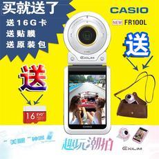 国行正品Casio/卡西欧 EX-FR100L自拍神器防水相机可美景美腿现货