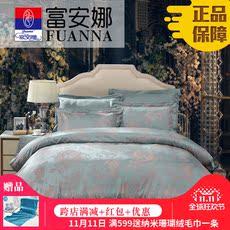富安娜家纺正品全棉纯棉欧式40支提花床单1.5被套1.8素色床品