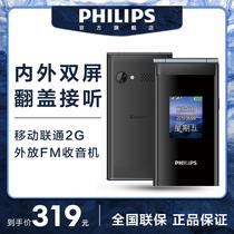 Philips/飞利浦 E219 移动联通2G 双卡双待大按键大字大声翻盖接听老人手机
