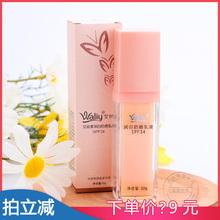 遮瑕隔离保湿 艾丽素润白防晒乳液SPF34稠型美容院正品 防晒霜32g