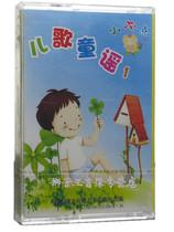 正版育儿儿童音乐磁带经典 启蒙早教系列儿童歌谣一音带