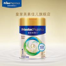 荷镭荚装 进口奶粉1段400g FrisolacPrestige皇家美素力 1罐