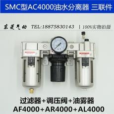 精品SMC型油水分离器三联件AF AR AL AC4000-04/06D  空气过滤器