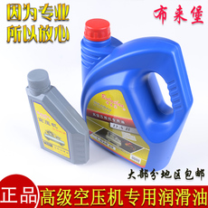 空压机油 布来堡空压机润滑油 空压机专用机油 高级压缩机气泵油
