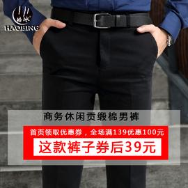 【皓冰】男士秋冬厚款高腰弹力商务休闲裤