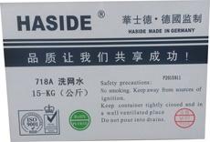 华士德 718A洗网水15公斤装开孔剂 丝印网板清洗 网版油墨清洗剂