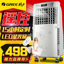 格力单空调扇家用制冷机水冷空凋条扇冷风加冰块生活电器空调风扇